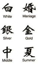 Japanese Kanji Symbols for white, marriage, silver, gold, middle and summer